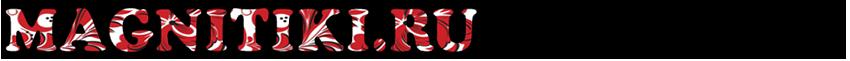 Сувенирная мастерская magnitiki.ru и дощечки.рф - мы производим сувениры: магнитики на холодильник, дощечки кухонные разделочные, шкатулки, зеркала для макияжа, таблетницы, визитницы и многое другое
